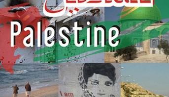 "Muestra ""Palestina, Filistin."""